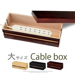 ケーブル収納・ケーブルボックス・ケーブルケース・コード収納・コード隠し・コードケース・コードボックス・配線ボックス・テーブルタップボックス・桐ケーブルボックス