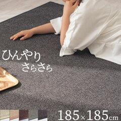 ラグ ラグマット オールシーズン 竹竹ラグカーペット カグヤ〔185×185cm〕 シンプル 【送料無...