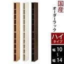 棚 スリム 薄型 本棚 書棚 国産 日本製 絵本棚 収納棚 cdラック dvdラック bdラック ウッドラック マル...