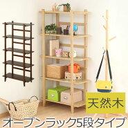 収納ラック・本棚・オープンラック・ディスプレイラック・フリーラック・木製ラック・書棚・ラック・シェルフ・収納棚・飾り棚