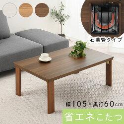 テーブル・折り畳み・折りたたみ・こたつ・長方形・暖房器具・炬燵・火燵・おこた・机・つくえ