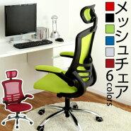 オフィスチェアー・オフィスチェア・パソコンチェア・PCチェア・椅子・チェア・パーソナルチェア・メッシュバックオフィスチェア