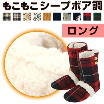 【640円引き】 ファーモ ルームシューズ 室内履き 冷え対策 ボア ETC001352