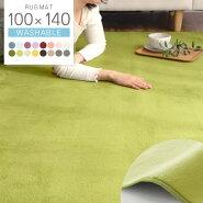 【送料無料】・ラグ・洗える・ウレタン・ラグマット・ホットカーペット対応・床暖房対応