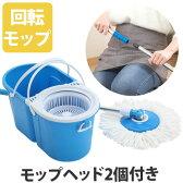 おしゃれ 家具 シンプル ハンディーモップ クリーナー 水切りバケツ 掃除用品 そうじ マイクロファイバー モップ スピンモップ 送料無料 あす楽対応