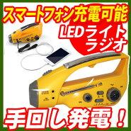 携帯充電器・手動・手回し・携帯・充電器・docomo・充電・充電式・携帯電話・au・softbank