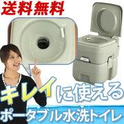 クーポン ポータブル 水洗トイレ レジャー キャンプ アウトドア おしゃれ