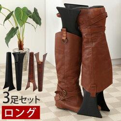 玄関収納・ブーツ・ホルダー・収納・ブーツホルダー・ロングタイプ・日本製