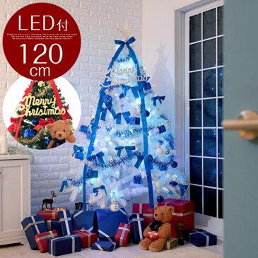 【1,000円引き】 クリスマスツリーセット メリークリスマス Christmas Xmas ツリー イルミネーション オーナメント 飾り付け 飾りつけ 送料無料 小型 金の星 ワンルーム おしゃれ 120cm LEDライト ホワイトツリー 白 ホワイト 緑 グリーン クリスマス