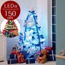【クーポンで300円引き】 クリスマスツリー イルミネーション クリスマス オーメント セット ツリー オブジェ 飾り クリスマス雑貨 led 150 スリム 送料無料 北欧 ホワイト 白 リビング Xmas ワンルーム おしゃれ 150cm ホワイトツリー もみの木 ライト