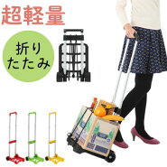 【送料無料】・キャリーカート・折りたたみ・軽量・買い物・ショッピング・コンパクト・収納