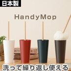 洗えるモップ 掃除道具 ほこり取り ハンドモップ モップ はたき ハタキ 掃除 グッズ 埃 日本製 国産 シンプル デザイン モップスタンド ケース付き 収納 プレゼント 洗濯 生活用品 おしゃれ HandyMop ティディ tidy
