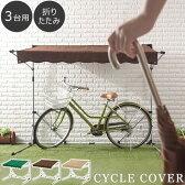 【送料無料】 自転車置き場 自宅 バイク ガレージ 自転車 バイク置き場 屋根 置き場 折りたたみ 折り畳み 簡易ガレージ テント 撥水 カバー サイクルハウス 雨よけ 日よけ イージーガレージ 駐輪場 家庭用 おしゃれ 3台用