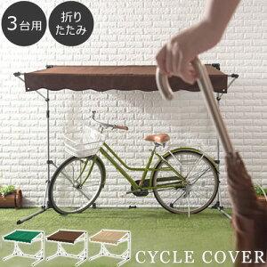 <クーポンで1,180円OFF> 【送料無料】 自転車置き場 自宅 バイク ガレージ 自転車 バイク置き場 屋根 置き場 折りたたみ 折り畳み 簡易ガレージ テント 撥水 カバー サイクルハウス 雨よけ