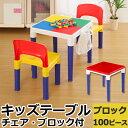 子供用いす 2脚 デスク ブロック 100ピース セット テーブル&チェア 椅子 いす イス チェア 机 つくえ ...