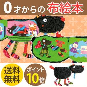 【ポイント10倍】 絵本 赤ちゃん 0歳 1歳 2歳 布絵本 布えほん 布おもちゃ セット 仕…