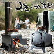 かまど・はがま・羽釜・炊飯釜・ストーブ・キャンプ用品・薪かまど・釜飯セット