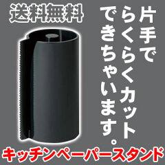 【ポイント10倍】 omo・i omoi オモイ キッチンペーパー キッチンペーパースタンド …