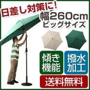 【送料無料】パラソル・日よけ・ガーデン・アウトドア・ガーデンパラソル・軽量