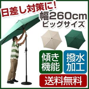 \ 660円相当ポイントバック /【送料無料】パラソル 日よけ ガーデン アウトドア ガーデンパラ...
