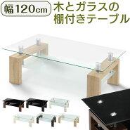 センターテーブル・長方形テーブル・応接テーブル・棚付きテーブル・木製テーブル・ガラステーブル・机・ローテーブル・ソファーテーブル・てーぶる
