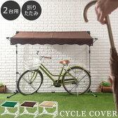 【送料無料】 自転車置き場 自宅 バイク ガレージ 自転車 バイク置き場 屋根 置き場 折りたたみ 簡易ガレージ テント カバー サイクルハウス 雨よけ 日よけ イージーガレージ 駐輪場 おしゃれ 2台用 サイクルポート