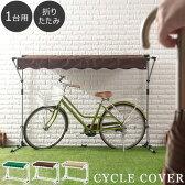 【送料無料】 自転車置き場 自宅 バイク ガレージ 自転車 バイク置き場 屋根 置き場 折りたたみ 簡易ガレージ テント カバー サイクルハウス 雨よけ 日よけ イージーガレージ 駐輪場 おしゃれ 1台用 サイクルポート あす楽対応