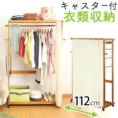【 1,090円相当ポイントバック 】 衣類収納 可動式 クローゼット ハンガーラック カーテ…