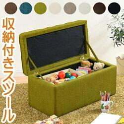 いす・トイラック・ボックス・収納ボックス・おもちゃ箱・オットマン・スツール・椅子・おもちゃ収納・ベンチ・トイボックス