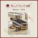 ソファ ソファー ペット用 ソファ ネコ家具 猫家具 ペット家具 北欧 かわいい ネコソファ ネコソファー 木製 無垢材 送料無料 家具buy
