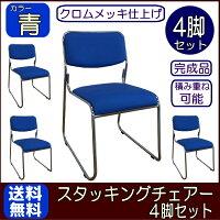 【送料無料】ミーティングチェアー(4脚セット)組立不要メッキ仕上げ積み重ね可能完成品スタッキングチェアーミーティングチェアスタッキングチェア会議椅子会議用椅子事務椅子ハイバックチェアパイプイスパイプ椅子