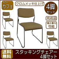 【送料無料】ミーティングチェアー(4脚セット)組立不要メッキ仕上げ積み重ね可能完成品スタッキングチェアーミーティングチェアスタッキングチェア会議椅子会議用椅子事務椅子ハイバックチェア