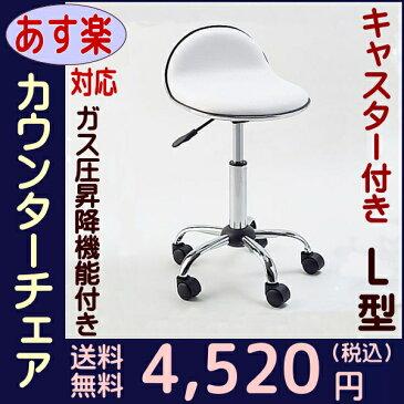 【送料無料】キャスター付カウンターチェアー(バーチェア)白・L型 カウンターチェア バーチェアーキャスターチェア ガス圧チェアーキャスターチェアー ガス圧チェアホワイト キャスター付き キャスター付き椅子