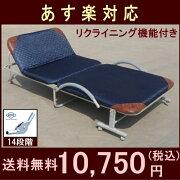 【送料無料】リクライニング機能付折りたたみベッドパイプベッド折りたたみ式ベッドリクライニングベッド
