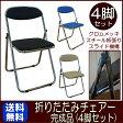 【送料無料】折りたたみ パイプイス (4脚セット) メッキ仕上げ スライド式【あす楽対応】組立不要 ミーティングチェアーミーティングチェア 会議椅子 会議用椅子 事務椅子 パイプ 椅子