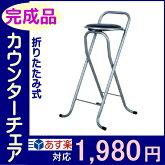 【送料無料】折りたたみカウンターチェアー(バーチェア・ハイチェア)【あす楽対応】激安カウンターチェアバーチェアー折りたたみチェアーハイチェアー椅子