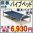 太いパイプのシングルベッド SP1 ローベッド ベッド パイプベッド ベット ベット シングルベット 【あす楽対応】