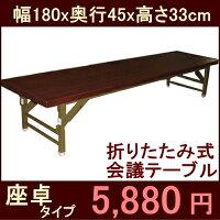 折りたたみ式会議テーブル座卓(ロータイプ)180x45cm会議用テーブル折りたたみロー座卓即納OK完成品業務用組み立て不要ミーティングテーブル