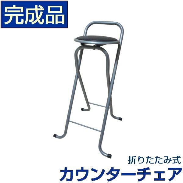 カウンターチェア折りたたみ折りたたみカウンターチェアーバーチェアハイチェア椅子パイプ椅子バーチェアー折りたたみチェアーハイチェア