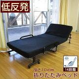 折りたたみベッド 低反発マット 厚い リクライニング機能付 ベッド 折りたたみ式ベッド 低反発ベッド 折畳みベッド パイプベッドリクライニングベッド シングルベッド コンパクト