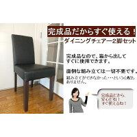 ダイニングチェア2脚セット完成品AS-610厚いクッション背もたれダイニングチェアーハイバックチェアー食卓チェアーパーソナルチェアーリビングチェアー食卓椅子木製椅子