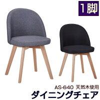 【送料無料】ダイニングチェアおしゃれファブリック椅子木製クッションダイニングチェアー
