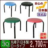 【送料無料】丸いすロータイプ (完成品)高さ30cm低床タイプ(青・赤・黒・緑・茶)日本製 丸イス 丸椅子 スツール パイプイス