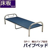 シングルベッド 太いパイプ SP1 ローベッド ベッド パイプベッド ベット ベット シングルベット