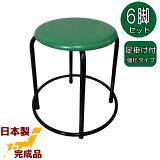 足掛け付き 丸いす 緑 6脚入 日本製 グリーン 工場直販 丸イス 開店祝い 丸椅子 スツール パイプイス