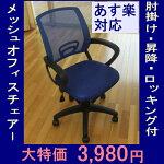 メッシュオフィスチェアーAS211BL