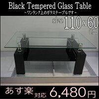 ブラックガラステーブル幅110奥行60【あす楽対応】110x60x33.5cmセンターテーブルリビングテーブル