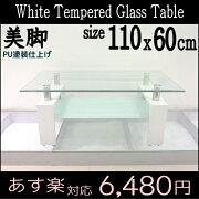 ホワイト テーブル センター リビング