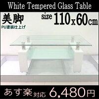 ホワイトガラステーブル幅110奥行60安心の強化ガラス使用【あす楽対応】110x60x33.5cmセンターテーブルリビングテーブルローテーブル座卓リビング机白