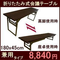 会議テーブル・高脚・座卓兼用タイプ180x45cm(折りたたみ式)[在庫あり]楽天ランキング入賞即納OK完成品業務用組み立て不要会議用テーブル折りたたみローハイミーティングテーブル